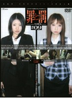 Crime and P****hment Shoplifting woman #09 Office Lady Edition 3 下載