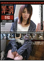 Crime and Punishment Shoplifting woman Special Edition Download