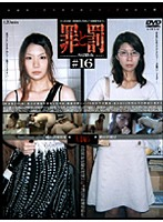 The Crime And Punishment Of A Shoplifting Woman #16 - Married Woman Edition 5 下載