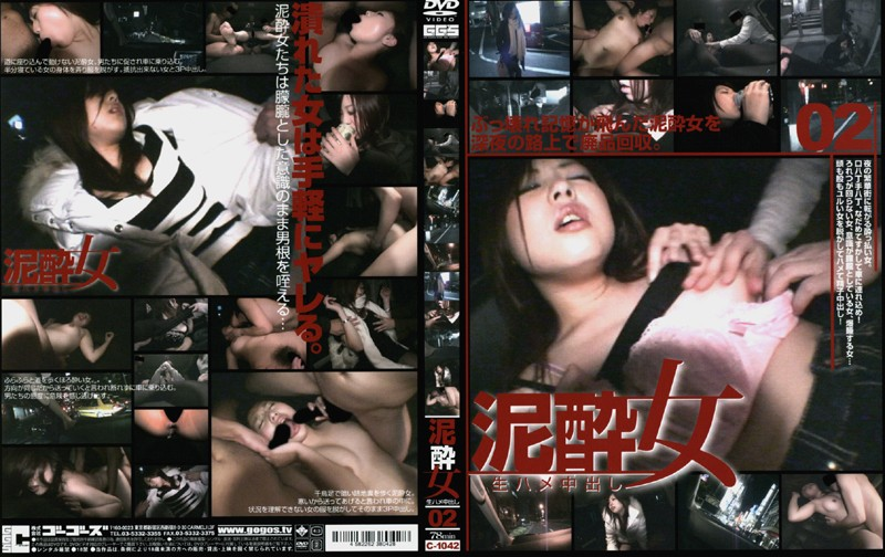 (140c1042)[C-1042] Drunk Girl Raw Fucking Creampies 02 Download