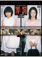Crime and Punishment Shoplifting woman #29 Married Woman Edition 10 Download
