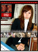 Crime and Punishment Shoplifting woman Special Edition 3 Download