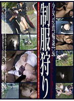 Barely Legal, Kidnapped, Gang Bang [07] Hunting Girls in Uniform Download