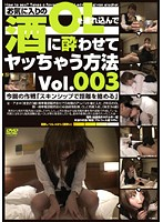 Take Home Your Favorite Business Girl How To Get A Girl Drunk And Fuck Her vol. 003 Download