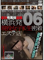 From Yokohama Illegal Sex Industry Footage - Documentary Footage Of A Massage Parlor With Real Schoolgirls 06 Download