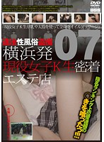 From Yokohama Illegal Sex Industry Footage - Documentary Footage Of A Massage Parlor With Real S********ls 07 下載