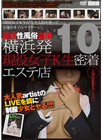 From Yokohama Illegal Sex Industry Footage - Documentary Footage Of A Massage Parlor With Real Schoolgirls 10 下載