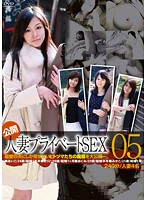 Release - Private SEX With a Married Woman 05 下載