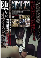 Office worker downfall (4). 下載