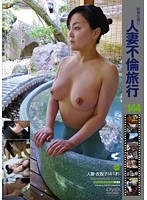 Housewives' Adultery Trips # 144 下載