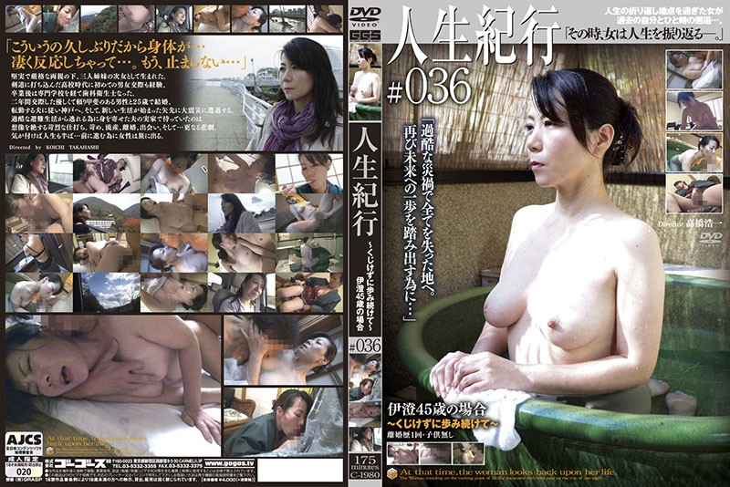 C-1980 sextop A Life of Travels #036