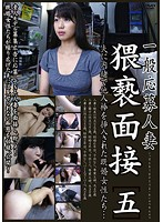 Amateur Housewife Posting - Filthy Interview (5) Download
