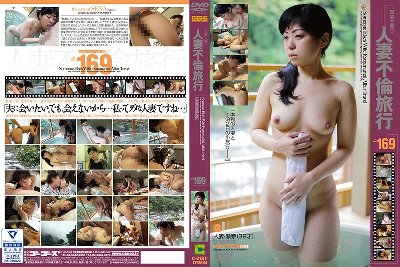 C-2131 jav.com Housewives' Adultery Trips #169