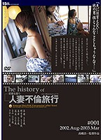 The History Of The Married Woman Adultery Trip Saga August 2002 - March 2003 #001 Download