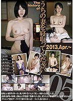 The History Of Please Fuck My Wife 05 April 2013 Download