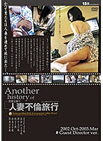 Another History Of A Married Woman Adultery Trip 2002.Oct.-2003.Mar. Download