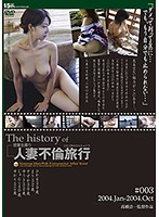 The History of the Married Woman's Adulterous Voyage #003 January through October, 2004 Download