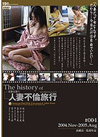 The History Of The Married Woman Adultery Trip #004 November 2004 - August 2005 Download