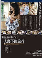 The History of Married Woman Adultery Trip #006 Download