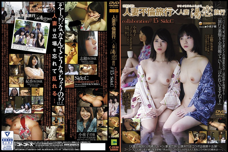 (140c02228)[C-2228] A Married Woman Adultery Trip x Married Woman Hot Water Love Trip Collaboration #15 Side.C Download