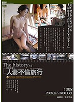 The History Of The Married Woman Adultery Trip #008 January 2008 ~ October 2008 Download