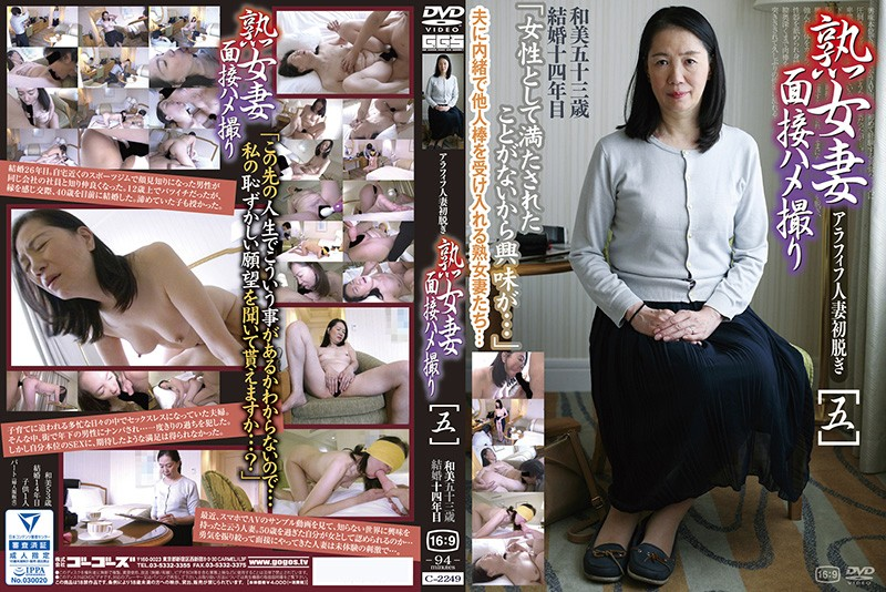 C-2249 Mature Woman Housewife Interview POV Footage [5] - Sex Toys, Mature Woman, Married Woman, Hi-Def, Gonzo