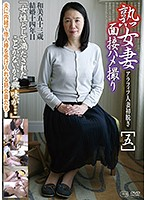 Mature Woman Housewife Interview POV Footage [5] Download