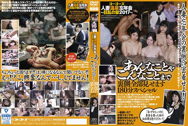 (140c02261)[C-2261] Gogos The Married Woman Hot Springs Year End Party - The 2017 Orgy Of Orgies - We'll Show You Everything That Went Down Behind The Scenes Download