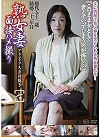 Mature Married Woman Interview POV [7] Download