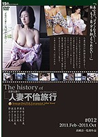 The History of Married Woman Adultery Trip #012 Download