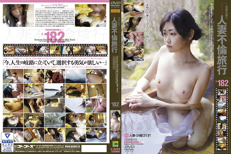[C-2272]Housewives' Adultery Trips #182