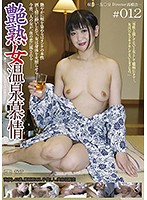 Utterly Charming Girl Hot Spring Yearning #012 Download