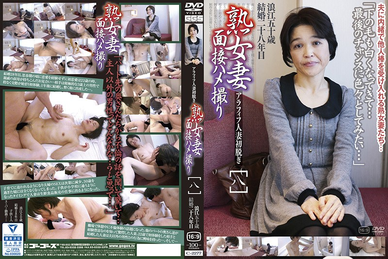 C-2277 A Mature Woman Wife POV Interview [8]