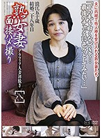 A Mature Woman Wife POV Interview [8] Download