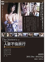 The History of Married Woman Adultery Trip #013 下載