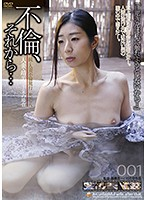 C-2281 JAV Screen Cover Image for After Cheating Married Woman On An Adultery Trip #178 from Gogos Studio Produced in 2018