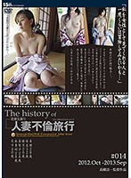 The History of Married Woman Adultery Trip #014 Download