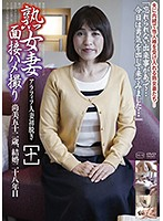Mature Married Woman Interview POV (Ten) Download