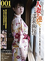 Taking A Married Woman I Know To A Hot Spring 001 Download