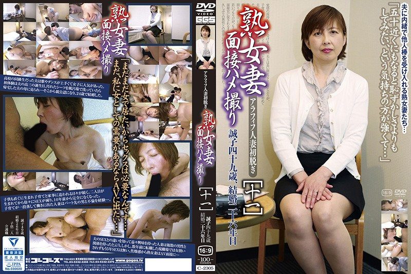 C-2305 Mature Woman Housewive Interview POV Videos [11]
