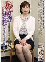Mature Woman Housewive Interview POV Videos [11] Download