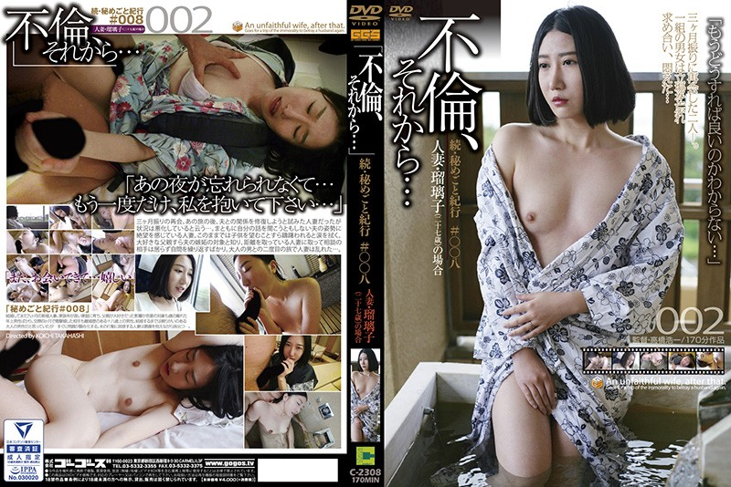 [C-2308]Adultery, And Then… 002 The Continued Secret Adventures #008