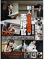 新人女性社員が面接官002(A Fresh Face Female Staffer Will Be Conducting Your Interview 002) 下載