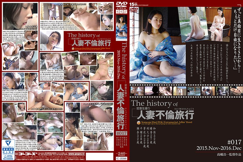 [C-2316]The History of Married Woman Adultery Trip #017