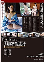 Thehistoryof人妻不倫旅行#017(The History of Married Woman Adultery Trip #017) 下載