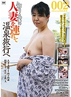 On A Hot Spring Trip With A Married Acquaintance 002 Download
