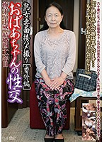 Mature Woman Housewife POV Interview Extra Edition Download