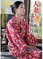 On A Hot Spring Trip With A Married Acquaintance 003 Download