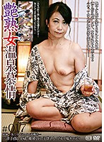 Utterly Charming Girl Hot Spring Yearning #017 Download