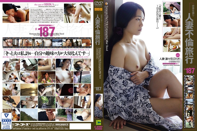 [C-2347]Housewives' Adultery Trips #187